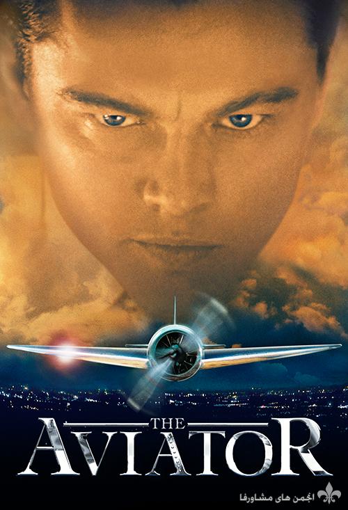 666_AviatorThe_Catalog_Poster_v2_Approved.png