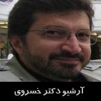 آرشیو کامل فایل های صوتی و تصویری دکتر امیر مهرداد خسروی