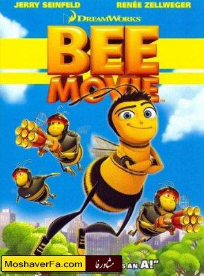 دانلود دوبله فارسی انیمیشن بری زنبوری – Bee Movie 2007