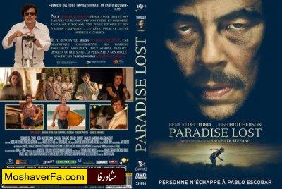 فیلم Escobar: Paradise Lost 2014 -- (اختلال شخصیت پارانوئید - اختلال شخصیت ضد اجتماعی)