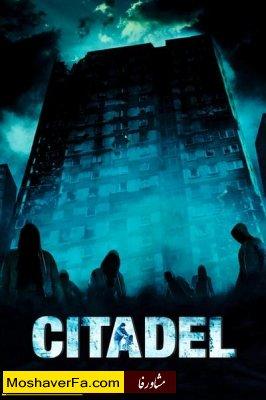 فیلم Citadel 2012 -- (اختلالات اضطرابی - آگورافوبیا - ترس از فضا های باز)