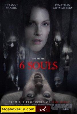 فیلم Shelter (6 Souls) 2010 -- (اختلال تجزیه ای - چند شخصیتی)