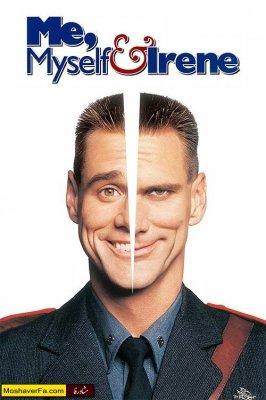 فیلم Me, Myself & Irene 2000 -- (اختلالات چند شخصیتی)