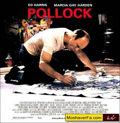 فیلم POLLOCK 2000 --(اختلالات خلقی - افسردگی اساسی - سومصرف الکل)