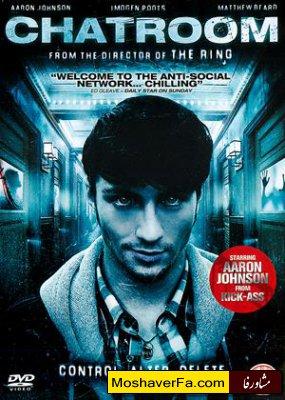 دانلود فیلم Chatroom 2010 - (اختلال افسردگی - اختلال شخصیت ضد اجتماعی)